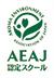 アロマ環境協会認定スクール