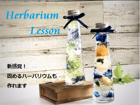 ハーバリウム教室のご案内