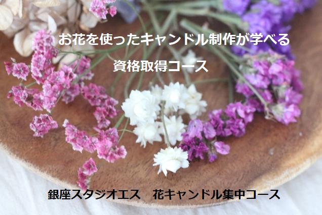 花キャンドル集中コース