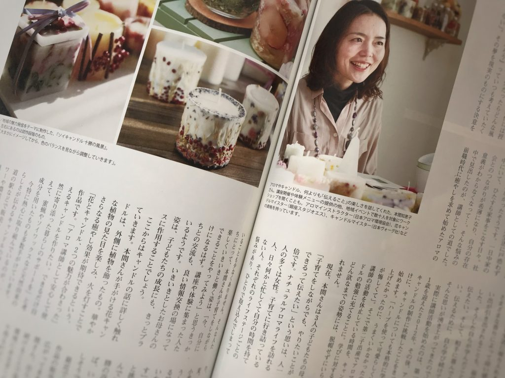 雑誌スロウNatural aroma life記事