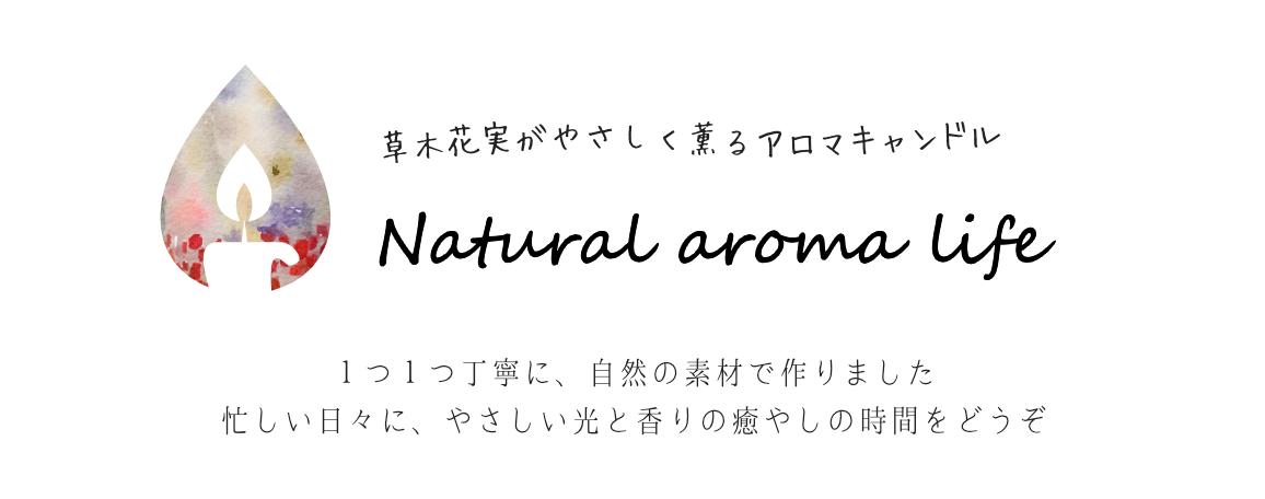 北海道帯広市アロマ・花キャンドル・ハーバリウム教室Natural aroma life