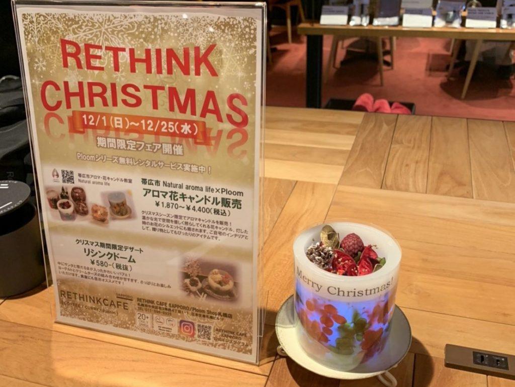 リシンクカフェ札幌