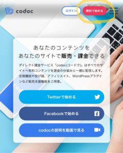 codocログイン画面
