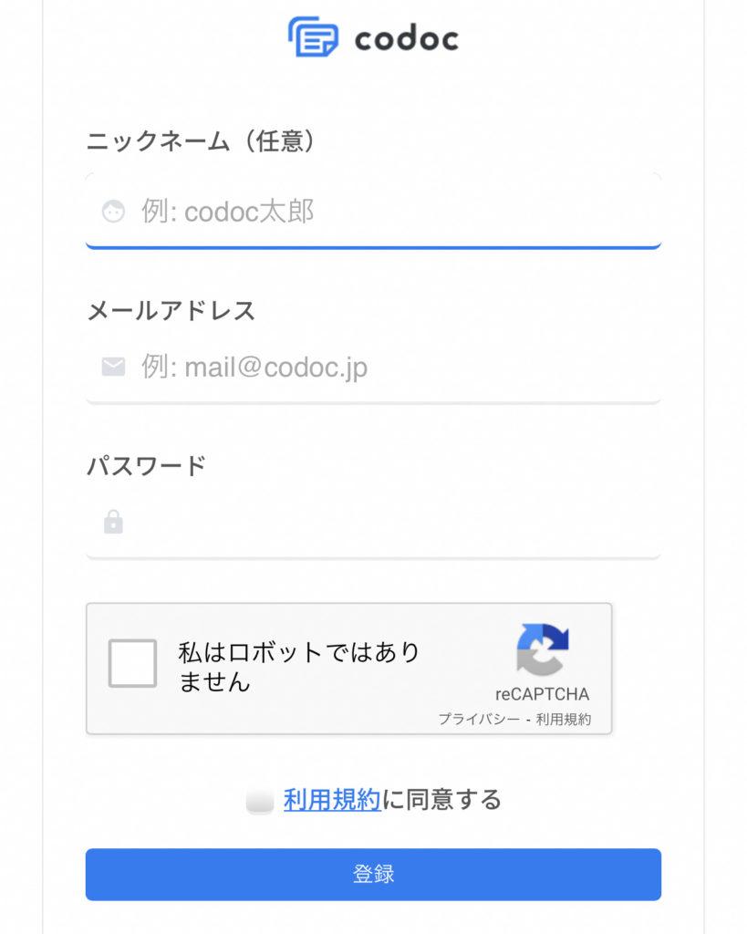 codoc登録画面