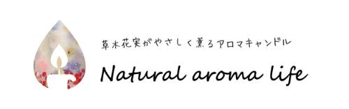 北海道帯広市アロマ・花キャンドル・ハーバリウム・リボン教室Natural aroma life